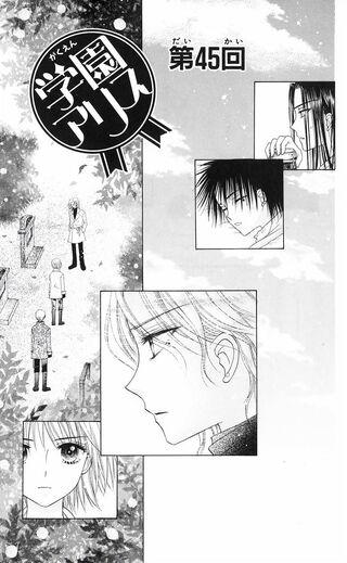 Gakuen Alice Chapter 045 jp