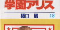 Gakuen Alice Volume 18