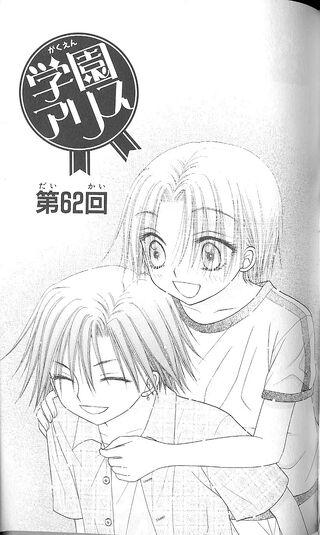 Gakuen Alice Chapter 062 jp