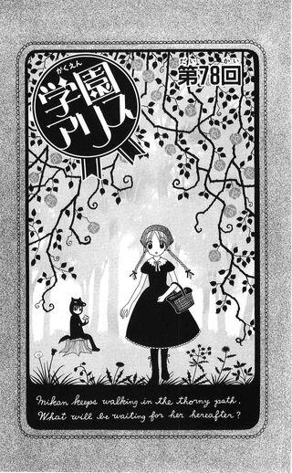 Gakuen Alice Chapter 078 jp