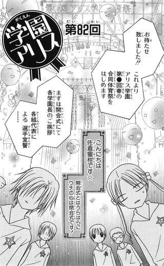 Gakuen Alice Chapter 082 jp