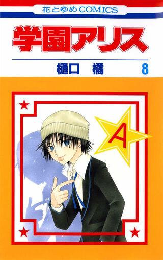 Gakuen Alice Manga v08 jp cover