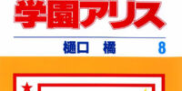 Gakuen Alice Volume 08