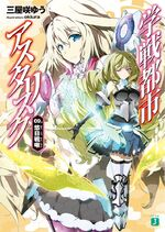Asterisk Light Novel Volume 9