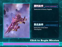 EL Mission 3