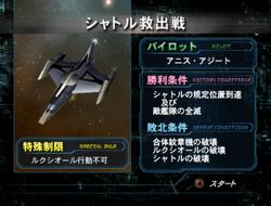 Mission 4-1