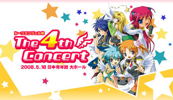 Rune4thConcertTitle