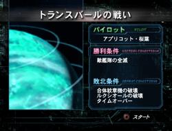 Mission 2-1