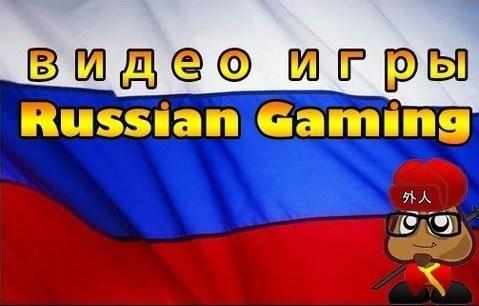 File:Russian Gaming.jpg