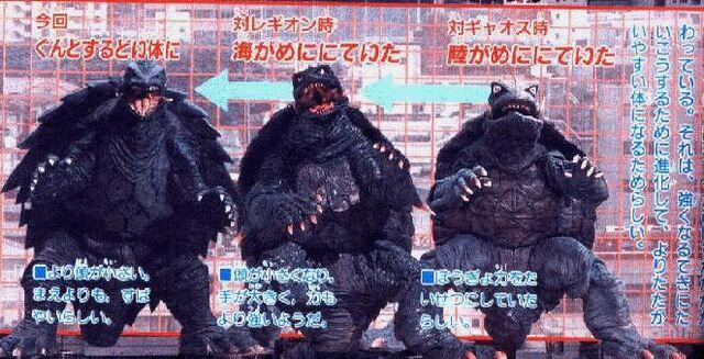 File:Gamera Transition.jpg