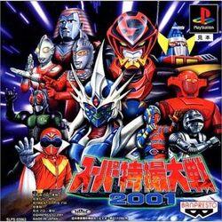 Super-Toku-Tai-01 Cover Game