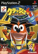 Crash WoC PS2 JP
