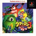 Crash Bandicoot 3 JP PlayStation The Best.jpg