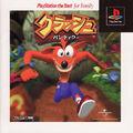 Crash Bandicoot JP PlayStation The Best.jpg