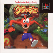 Crash Bandicoot JP PlayStation The Best