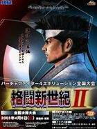 Virtua Fighter 4 Evolution arcade