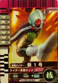 File:Kamen Rider Shin Ichi-Go.jpg