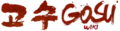 Gosu-Wiki-wordmark.png