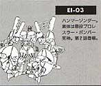 File:EI 03.jpg