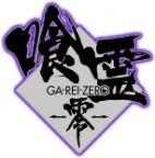 File:Ga rei zero logo.png