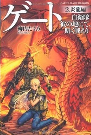 File:Novel volume 2.jpg