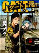 Light Novel cover Volume 3