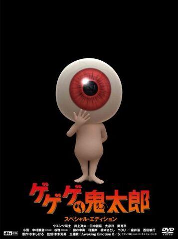 File:Medama Oyaji movie.jpg