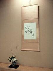220px-Hanging scroll and Ikebana 1