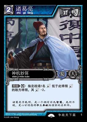 01 ZhuGeLiang