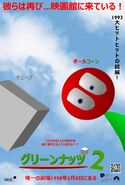 Greenuts 2 Japanese Poster