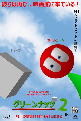 File:Greenuts 2 Japanese Poster.jpg
