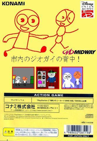 File:Gwlig-japanese-back.JPG