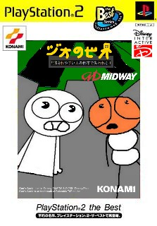 File:Gwlig-ps2-tb-cover.jpg