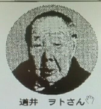 File:Oto Michii.jpeg