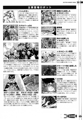 File:Getter-Robo-Bible-026.png