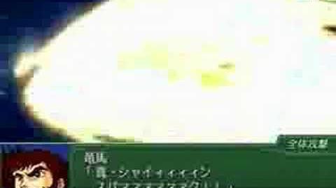 SRW Alpha 3 - Shin Shine Spark