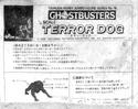 TsukudaHobbyTerrorDog11Inchsc04