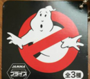 System Services Fans Club Ghostbusters related prize items