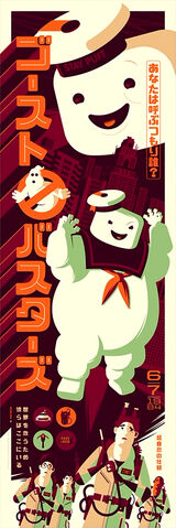 File:Gallery 1988 Art10 Confectionary Kaiju by Tom Whalen.jpg