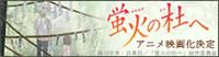 Hotarubi banner