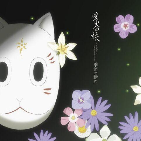 File:Hotarubi original soundtrack cover.jpg