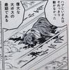 Dead Habu