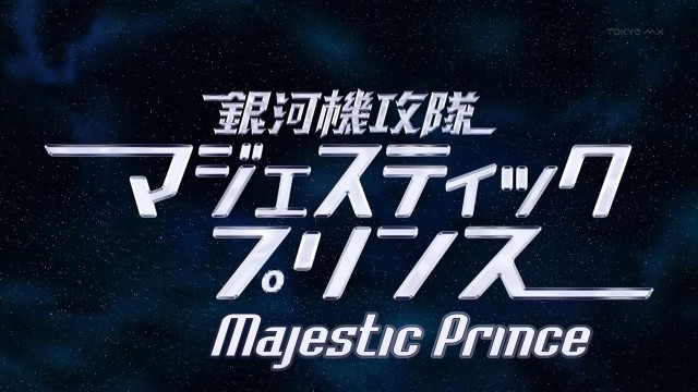 File:Commie-Ginga-Kikoutai-Majestic-Prince-01-96FA39F8.mkv snapshot 02.05 2013.04.07 00.50.21-640x360.jpg