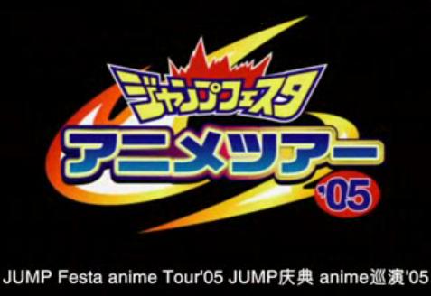 File:Jumpfesta.png