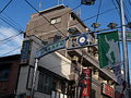 Kami-igusa street