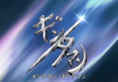 File:GintamanLogo.jpg