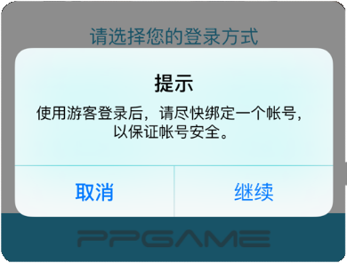 File:Digitalsky guestaccountconvertprompt.png