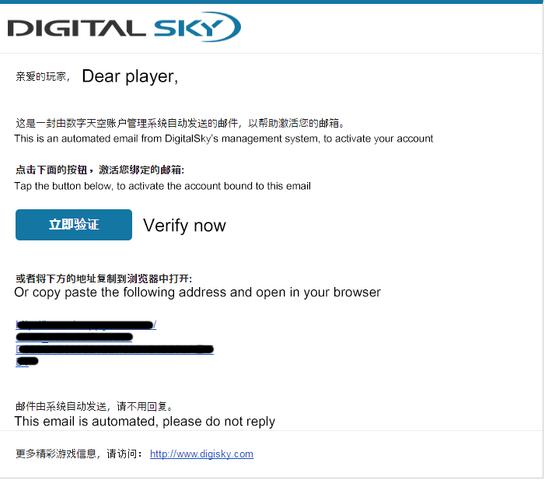 File:Digisky verif email.png