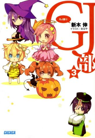 File:Novel gj 3.jpg