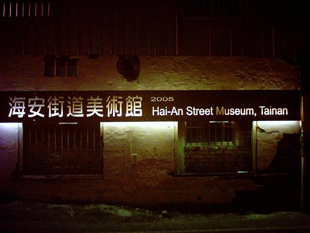 海安街道美術館